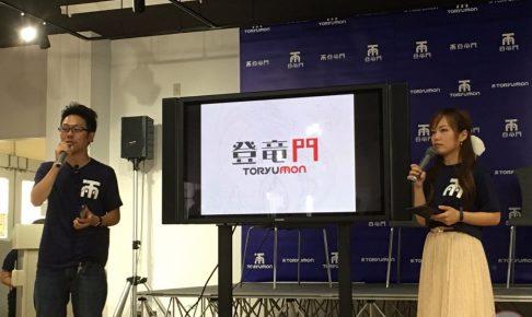 【イベントレポ】福岡・九州の学生向けスタートアップイベント「TORYUMON」に秋田から参加してきた