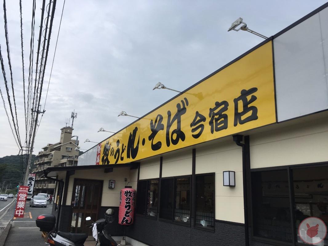 福岡市の今宿にあるシェアオフィス「SALT」に行ったら、すごい感動した話