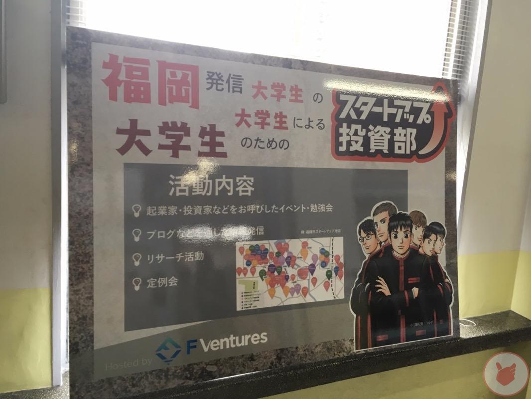 福岡の学生向けスタートアップイベント「TORYUMON」に秋田から参加してみた感想