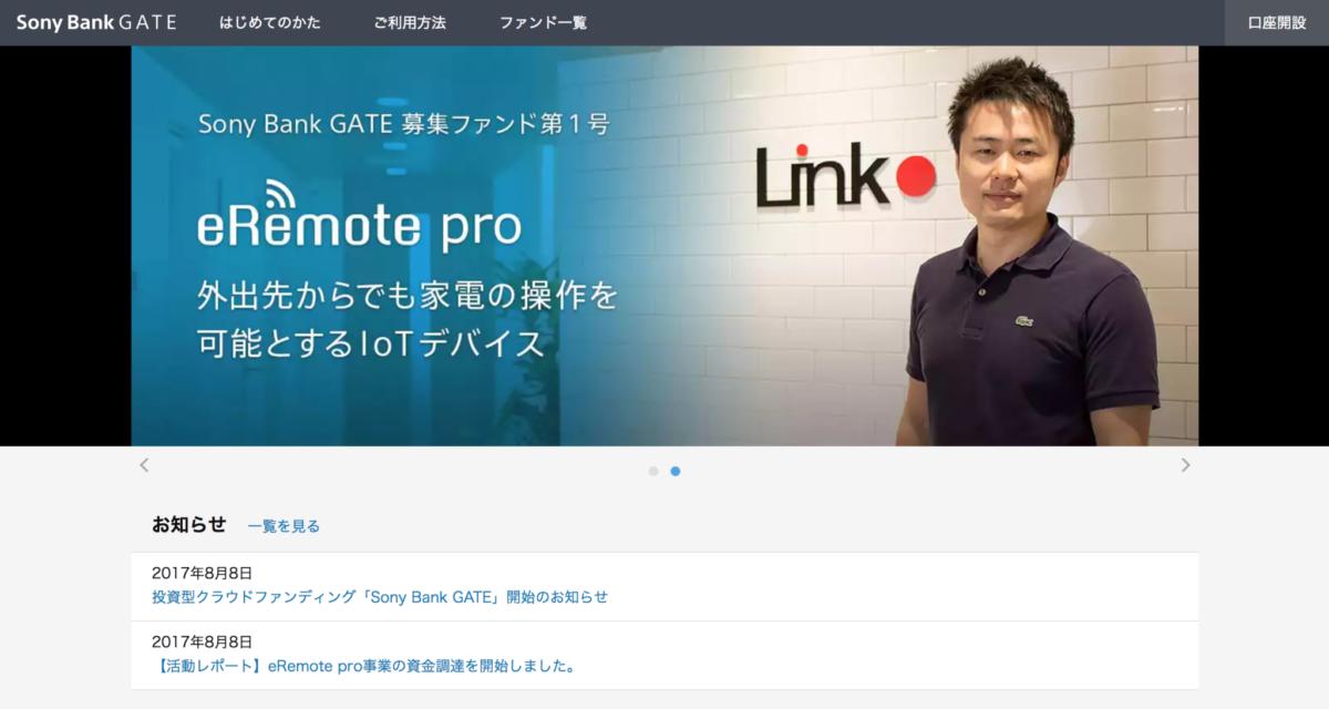 ソニー銀行がファンド投資型クラウドファンディング「Sony Bank GATE」をリリース
