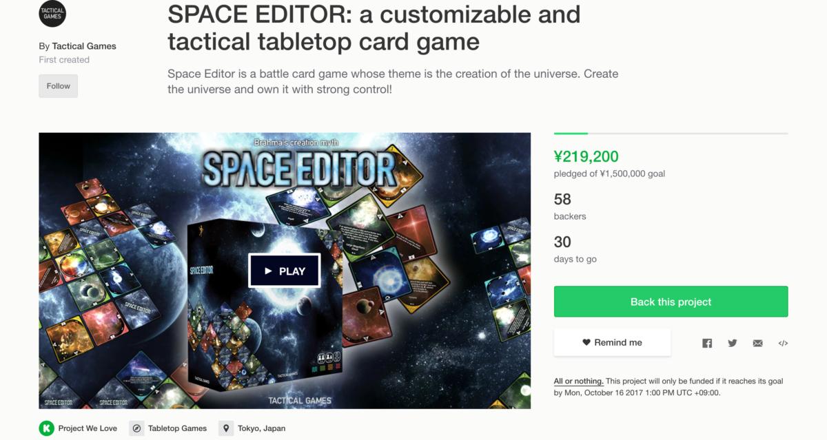【日本上陸】アメリカ発の購入型クラウドファンディングKickstarterが9月13日より日本版スタート
