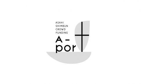朝日新聞社が購入型クラウドファンディング「A-port」をリリース