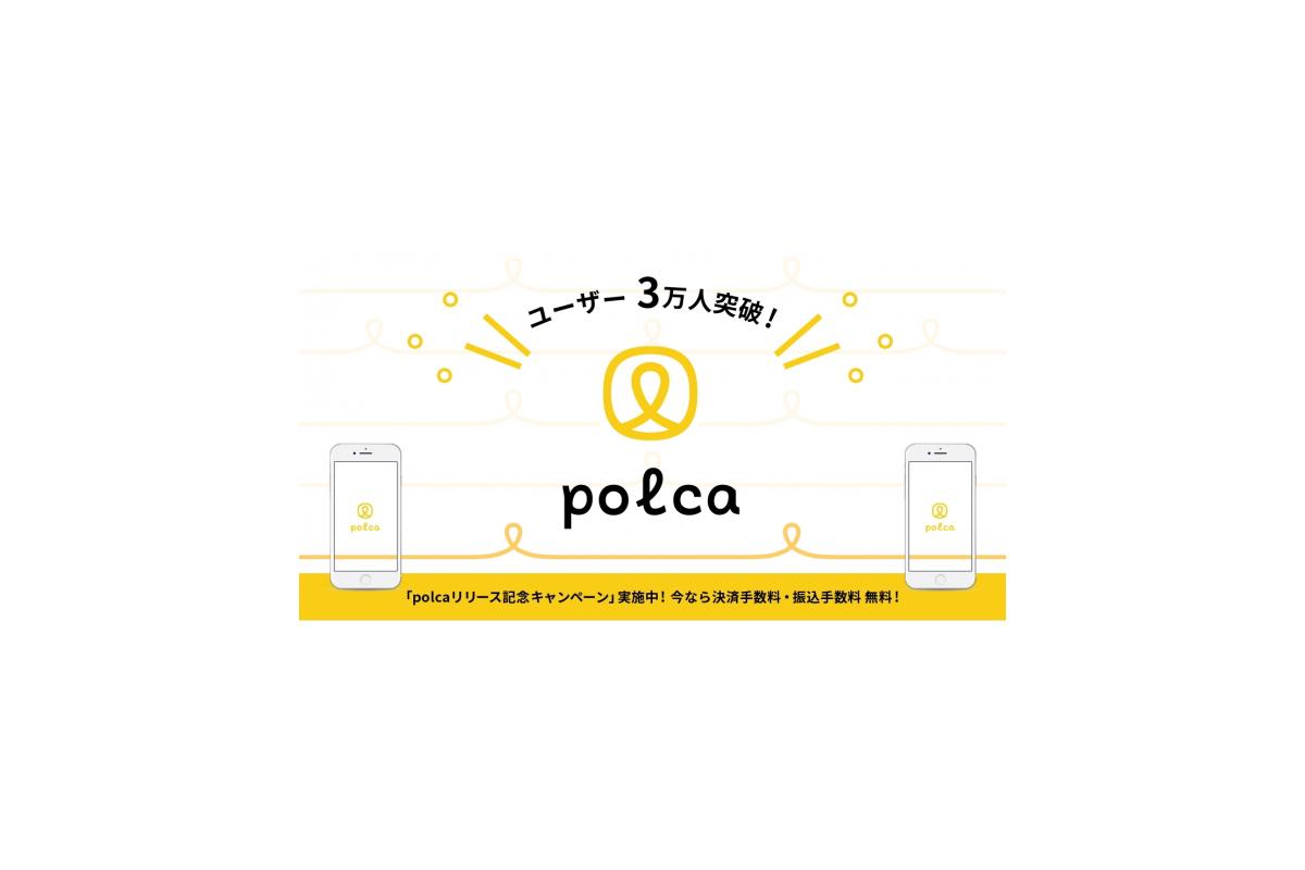 【新CM公開】CAMPFIREのフレンドファンディングアプリ「polca」のユーザー数が3万人を突破