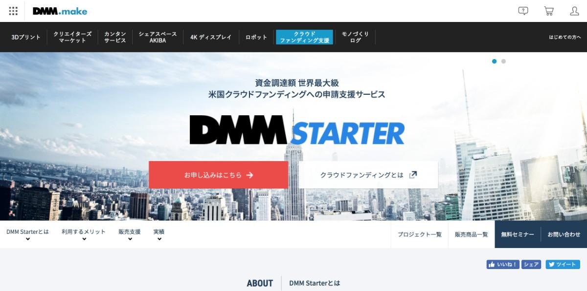 Kickstarterのプロジェクト立ち上げ支援・サービスを提供している日本の企業まとめ