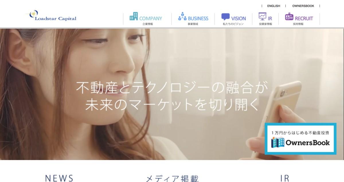 【新規上場(IPO)】OwnersBookを運営するロードスターキャピタル株式会社が東証マザーズへ上場