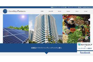 グローシップ・パートナーズ、金商法などに準拠するシステム「CrowdShip Funding」をリリース