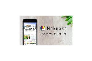 リピート支援者が1年間で4倍に?購入型クラウドファンディング「Makuake」がiOS版アプリをリリース