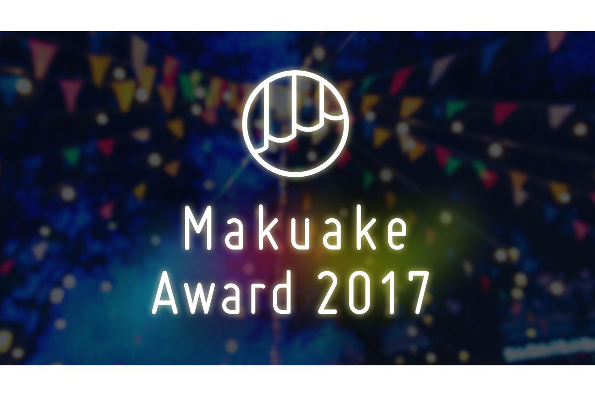 Makuake Award 2017が発表。ゴールド賞は国内最高支援額を更新したglafitバイクプロジェクト