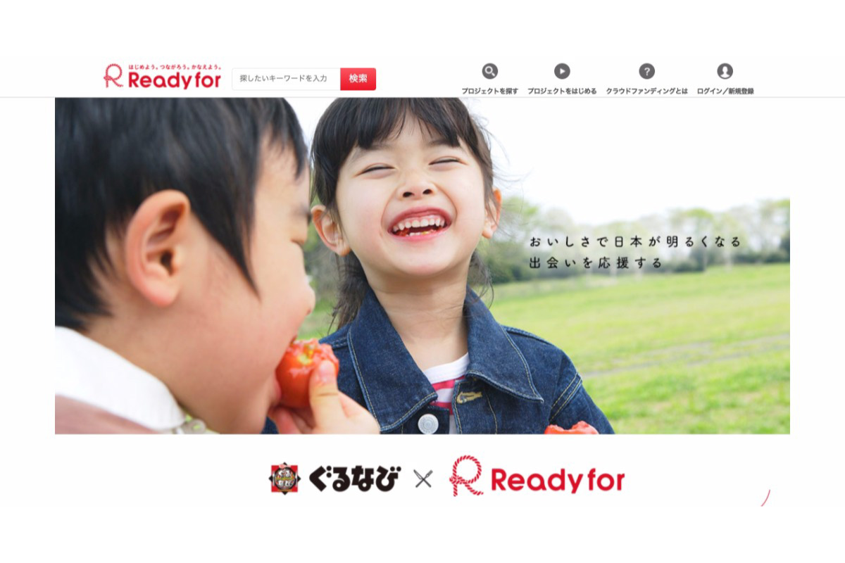 READYFORとぐるなびが業務提携し、食領域のクラウドファンディングサービスを開始