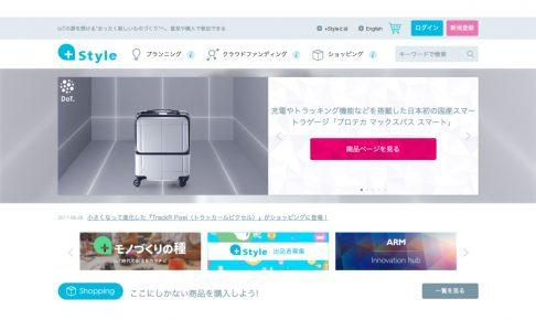IoT製品に特化した+Style(プラススタイル)のクラウドファンディングにかかる手数料が無料へ
