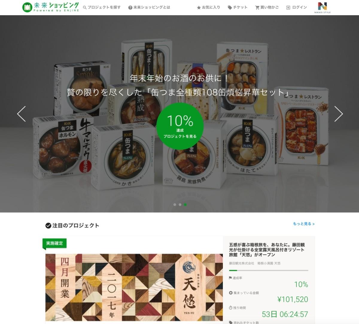 日本経済新聞社が購入型クラウドファンディング「未来ショッピング」をリリース
