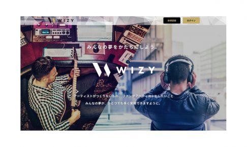 レコチョクが音楽特化型クラウドファンディング「WIZY(ウィジー)」をリリース